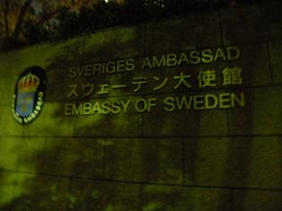 スウェーデン大使館でのセミナー