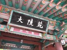 大陵苑(テヌンウォン) ~慶州の歴史地区~