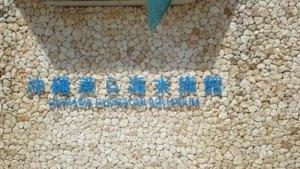 スローライフ 沖縄旅行で、観光したいメジャーNo.1スポット 美ら海水族館!!